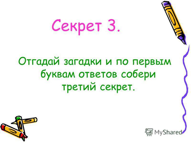 Секрет 3. Отгадай загадки и по первым буквам ответов собери третий секрет.