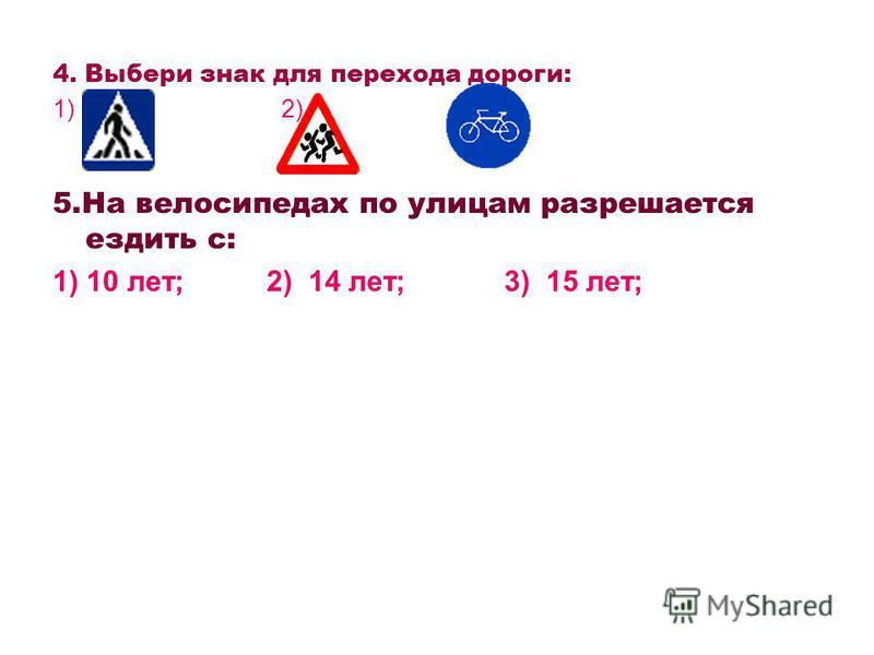 1. Зелёный сигнал светофора: 1) запрещает движение; 2) разрешает движение; 3) предупреждает о смене сигналов; 2. Самый безопасный пешеходный переход: 1) обозначенный дорожной разметкой «зебра»; 2) тот, где установлен светофор; 3) подземный;