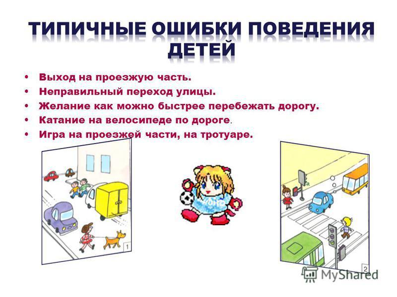 По статистике каждый день под колёса машин попадают более 60 мальчишек и девчонок.