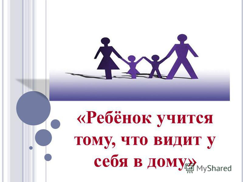 Р ОДИТЕЛЬСКОЕ СОБРАНИЕ «Ребёнок учится тому, что видит у себя в дому»