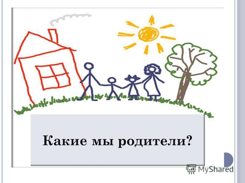 Какие мы родители?