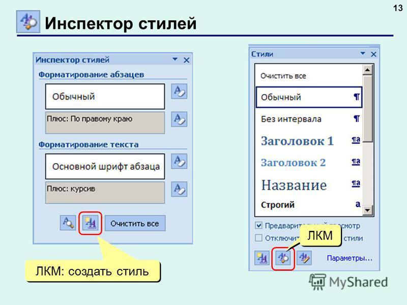 Инспектор стилей 13 ЛКМ ЛКМ: создать стиль