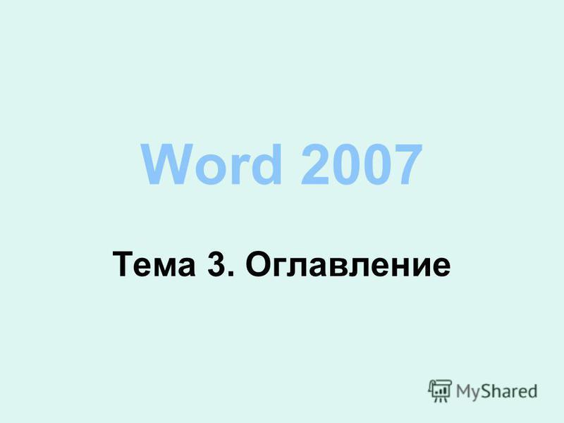 Word 2007 Тема 3. Оглавление