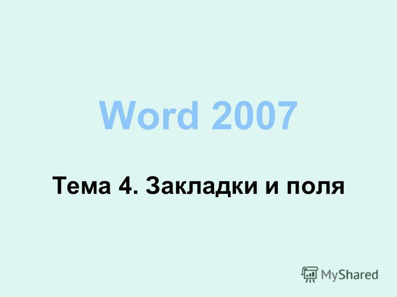 Word 2007 Тема 4. Закладки и поля