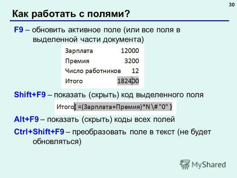 Как работать с полями? 30 F9 – обновить активное поле (или все поля в выделенной части документа) Shift+F9 – показать (скрыть) код выделенного поля Alt+F9 – показать (скрыть) коды всех полей Ctrl+Shift+F9 – преобразовать поле в текст (не будет обновл