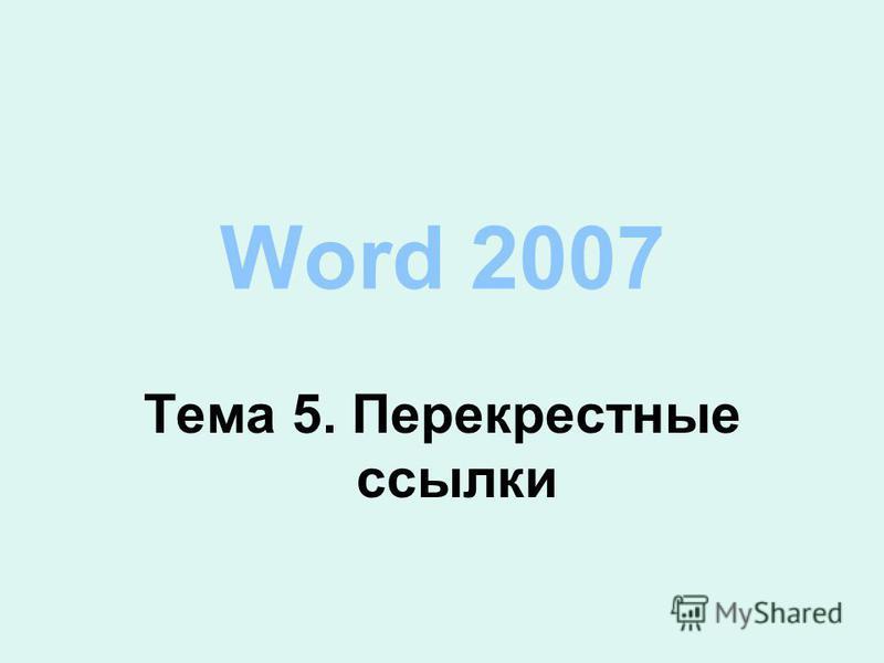 Word 2007 Тема 5. Перекрестные ссылки