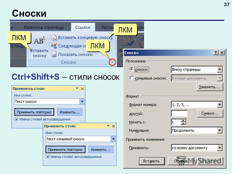 Сноски 37 Ctrl+Shift+S – стили сносок ЛКМ