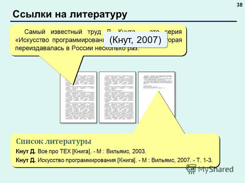Ссылки на литературу 38 (Кнут, 2007)