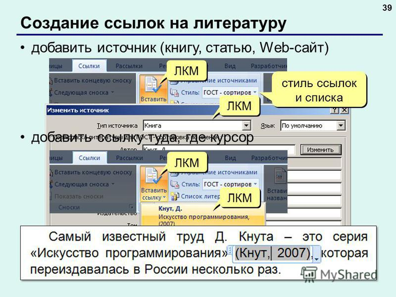 Создание ссылок на литературу 39 ЛКМ стиль ссылок и списка добавить источник (книгу, статью, Web-сайт) добавить ссылку туда, где курсор ЛКМ