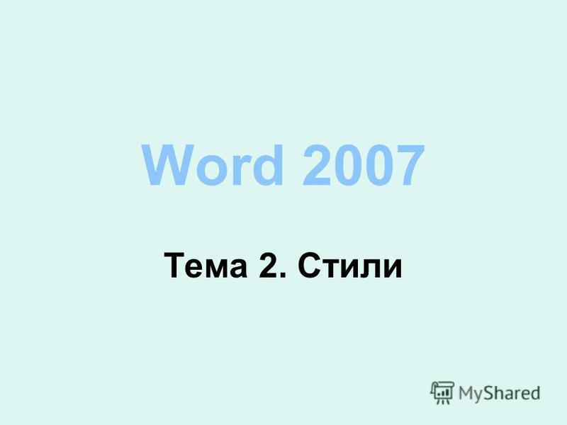 Word 2007 Тема 2. Стили