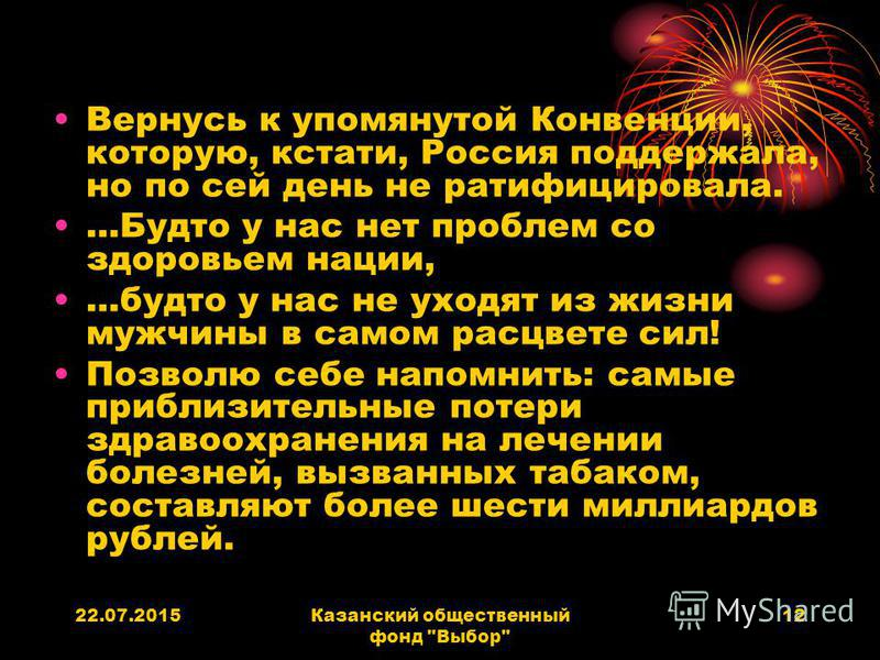 22.07.2015Казанский общественный фонд