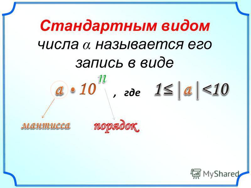 , где Стандартным видом числа α называется его запись в виде