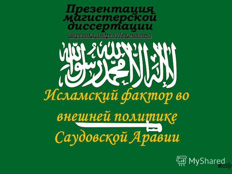 Исламский фактор во внешней политике Саудовской Аравии Презентация магистерской диссертации Вареника Андрея Николаевича