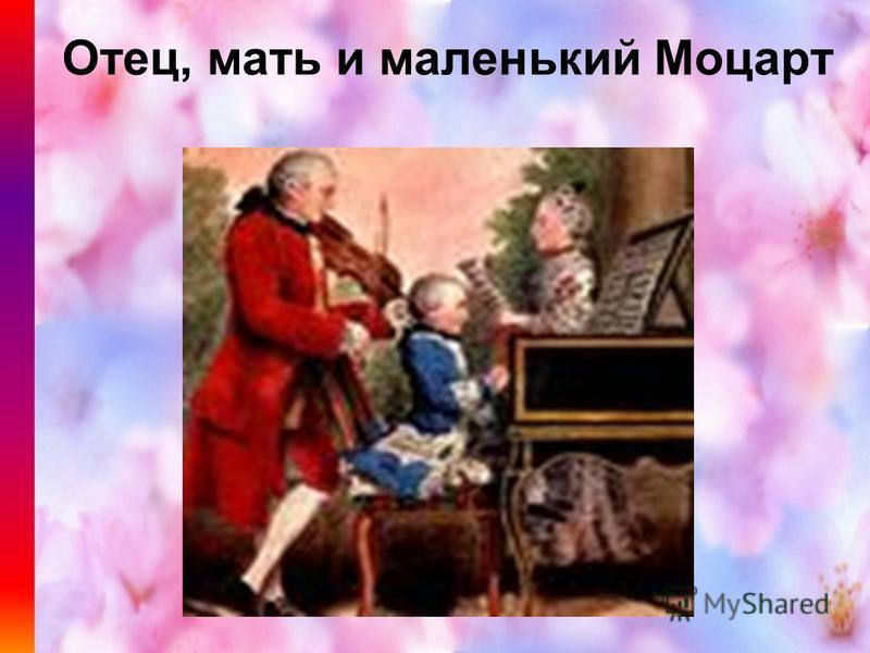 Отец, мать и маленький Моцарт