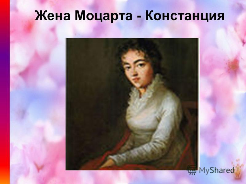 Жена Моцарта - Констанция