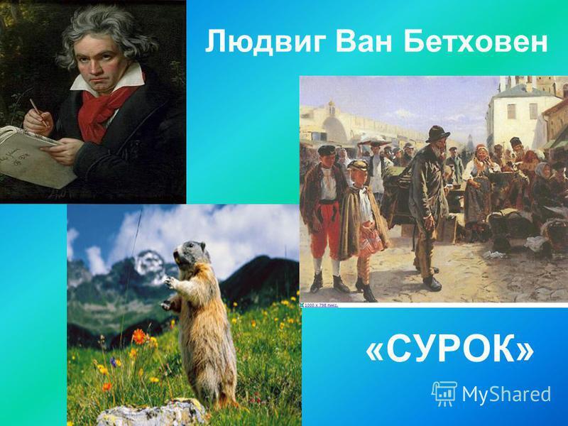 «СУРОК» Людвиг Ван Бетховен