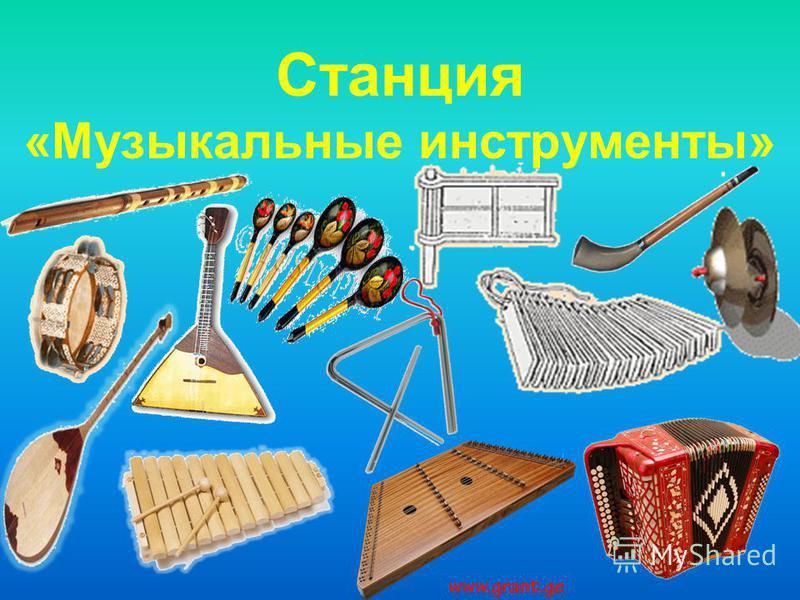 Станция «Музыкальные инструменты»