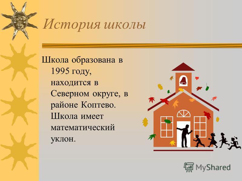 История школы Школа образована в 1995 году, находится в Северном округе, в районе Коптево. Школа имеет математический уклон.
