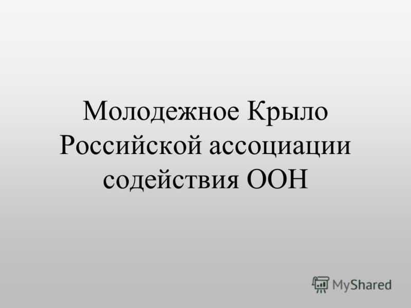 Молодежное Крыло Российской ассоциации содействия ООН