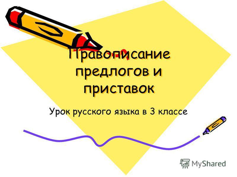 Правописание предлогов и приставок Урок русского языка в 3 классе