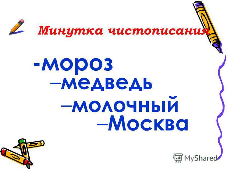 -мороз –м–медведь –м–молочный –М–Москва Минутка чистописания
