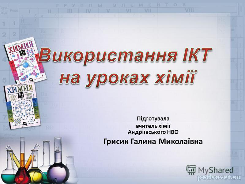 Підготувала вчитель хімії Андріївського НВО Грисик Галина Миколаївна