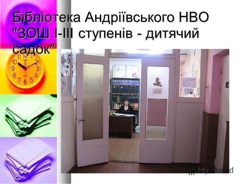 Бібліотека Андріївського НВО ЗОШ І-ІІІ ступенів - дитячий садок