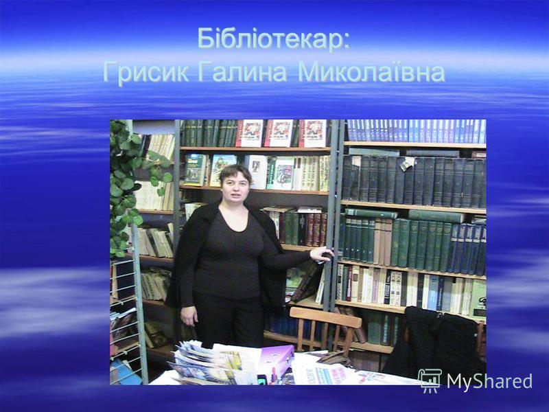 Бібліотекар: Грисик Галина Миколаївна