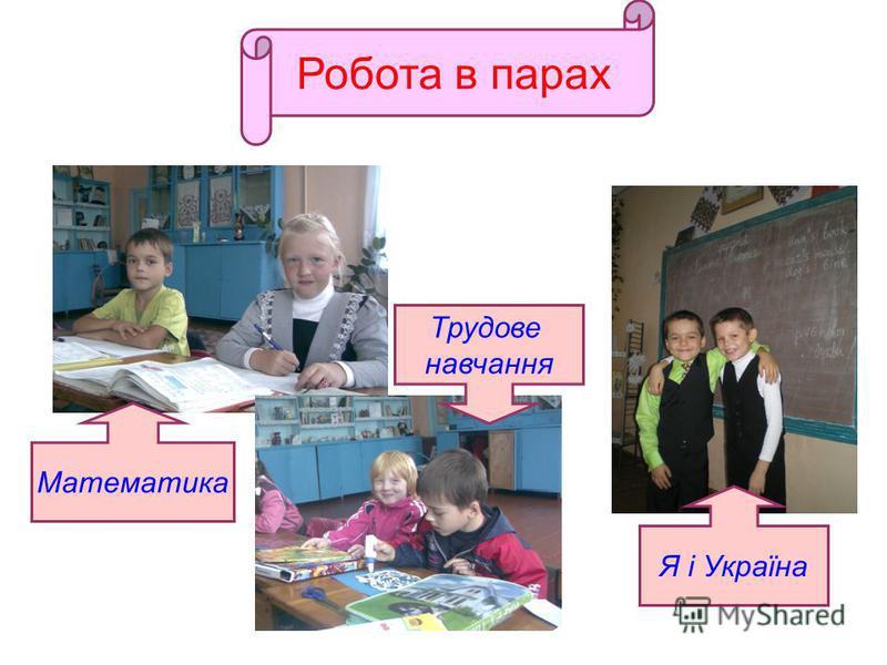 Робота в парах Трудове навчання Математика Я і Україна