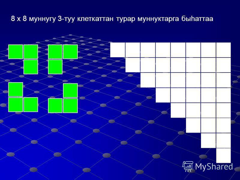 Суоттаа: 2004 – 2003 + 2002 – 2001 + … + 6 – 5 + 4 – 3 + 2 – 1 = (2004 – 2003)(2002 – 2001)(6 – 5) (4 – 3)(2 – 1) + ++ +... += 1 + 1 + … + 1 + 1 + 1 =1 1002. = 1002