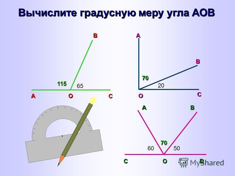65 А С ОВО САВ 20 ОСDAB 6050 Вычислите градусную меру угла АОВ 115 70 70