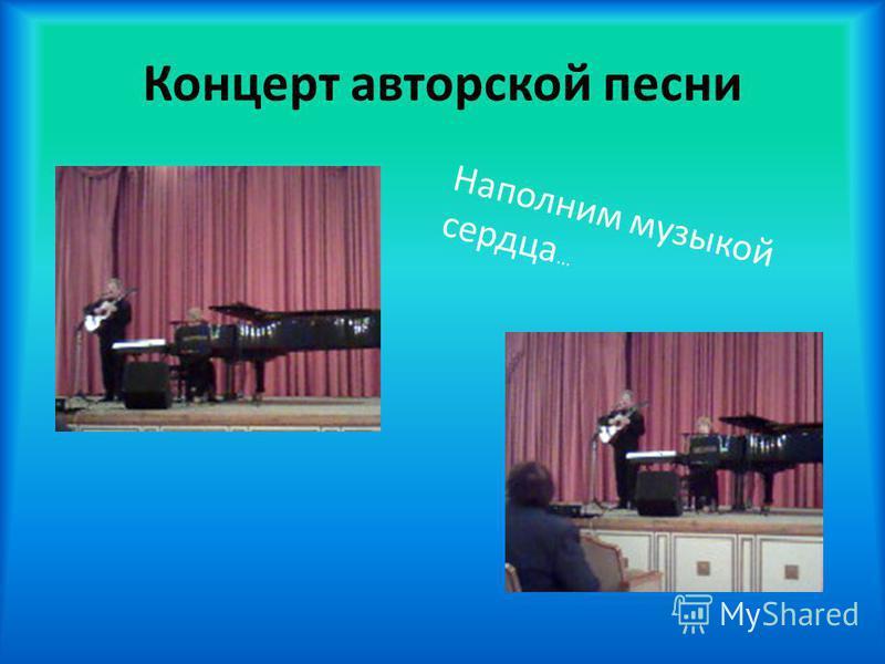 Концерт авторской песни Наполним музыкой сердца …