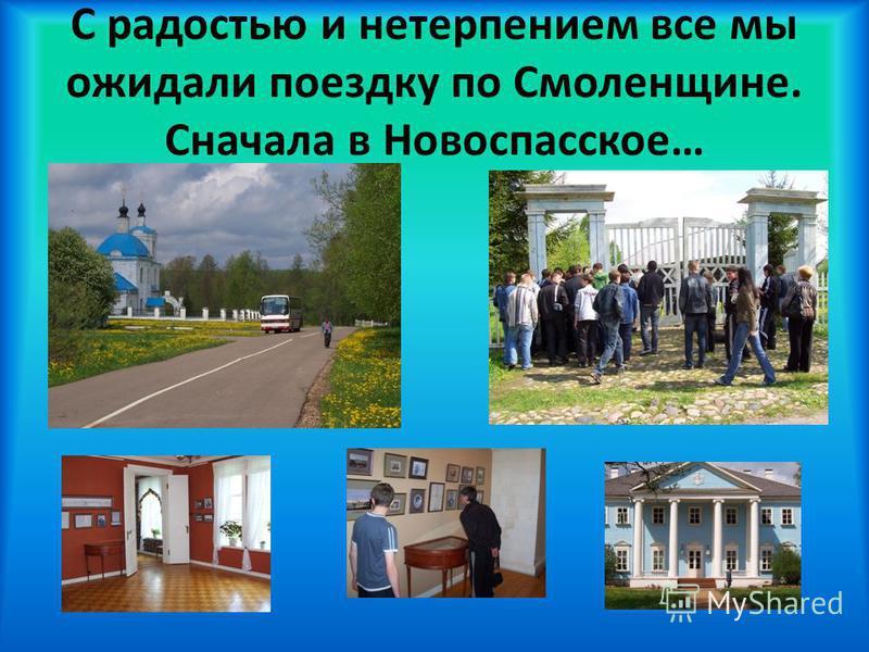 С радостью и нетерпением все мы ожидали поездку по Смоленщине. Сначала в Новоспасское…