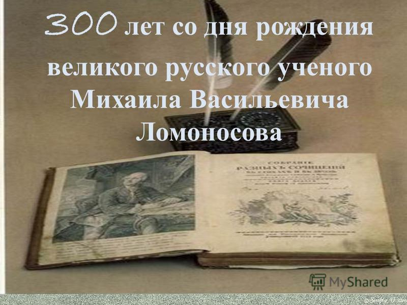 300 лет со дня рождения великого русского ученого Михаила Васильевича Ломоносова