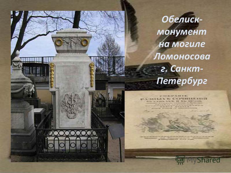 Обелиск- монумент на могиле Ломоносова г. Санкт- Петербург