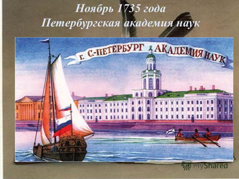 Ноябрь 1735 года Петербургская академия наук