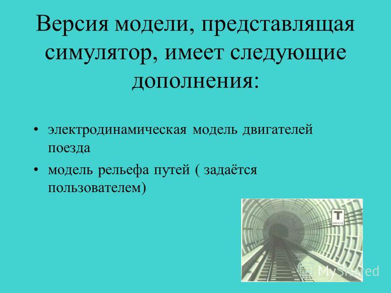 Данная модель позволяет проводить большую часть исследований, составляющих цель данного проекта.