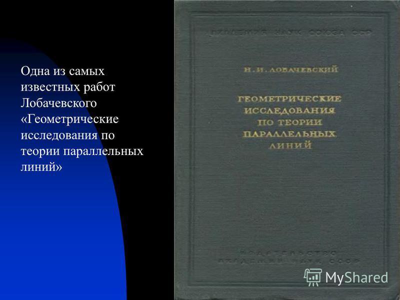Одна из самых известных работ Лобачевского «Геометрические исследования по теории параллельных линий»