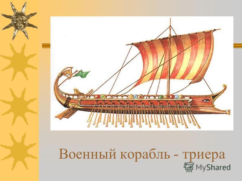 Военный корабль - триера