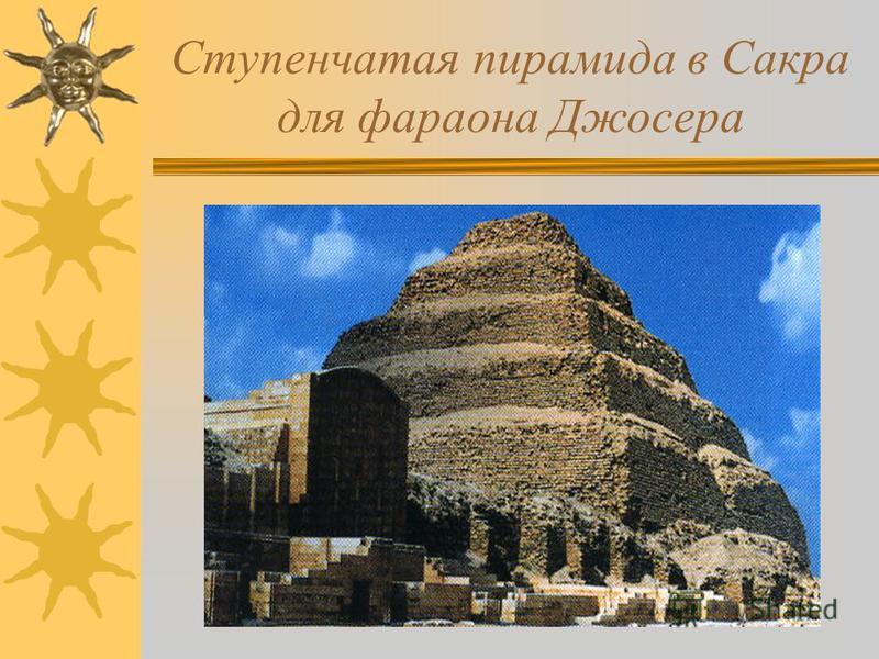 Ступенчатая пирамида в Сакра для фараона Джосера