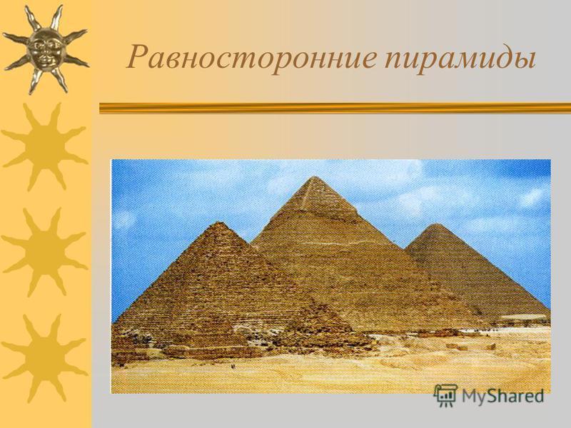 Равносторонние пирамиды