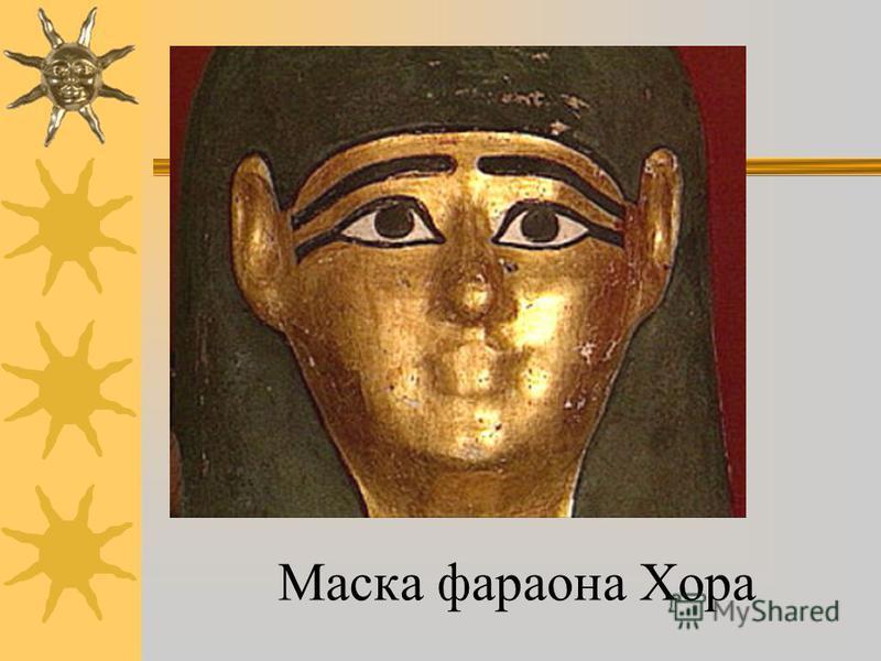 Маска фараона Хора