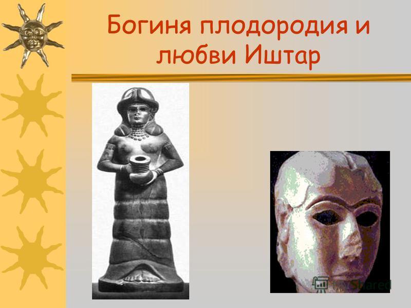 Богиня плодородия и любви Иштар