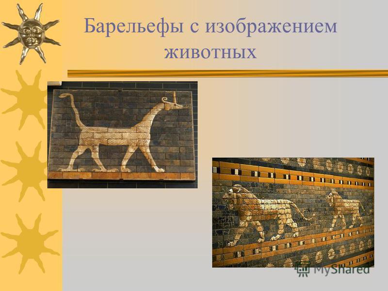 Барельефы с изображением животных