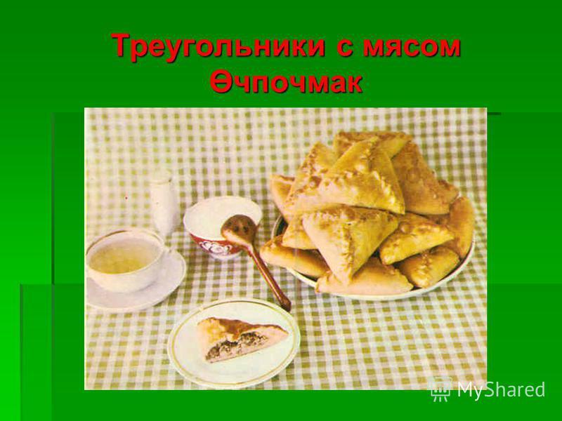 Треугольники с мясом Өчпочмак