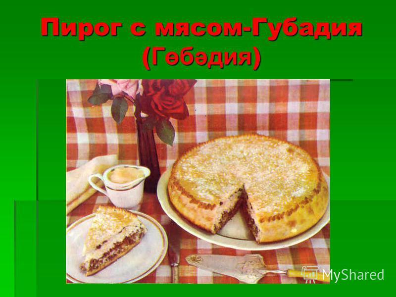 Пирог с мясом-Губадия ( Гөбәдия )