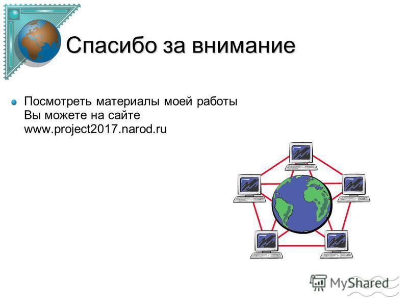 Посмотреть материалы моей работы Вы можете на сайте www.project2017.narod.ru Спасибо за внимание