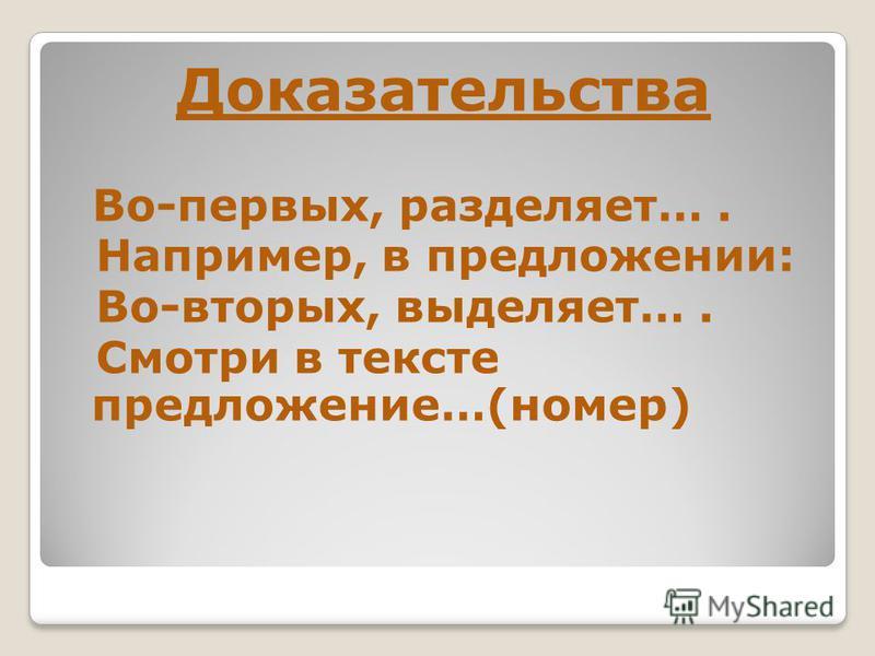 Доказательства Во-первых, разделяет…. Например, в предложении: Во-вторых, выделяет…. Смотри в тексте предложение…(номер)