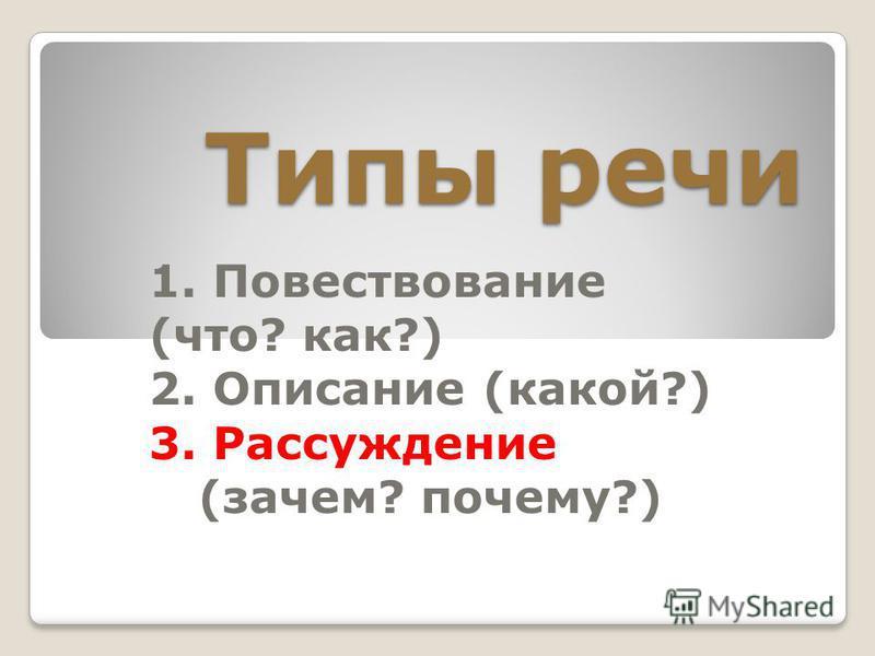 Типы речи 1. Повествование (что? как?) 2. Описание (какой?) 3. Рассуждение (зачем? почему?)