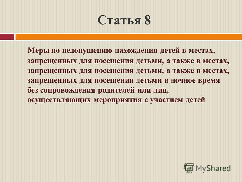 Статья 8 Меры по недопущению нахождения детей в местах, запрещенных для посещения детьми, а также в местах, запрещенных для посещения детьми, а также в местах, запрещенных для посещения детьми в ночное время без сопровождения родителей или лиц, осуще